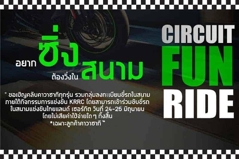 "Kawasaki Circuit Fun Ride ""อยากซิ่งต้องวิ่งในสนาม"" ใครอยากลั่นในเซอร์กิตต้องไม่พลาด | MOTOWISH 135"