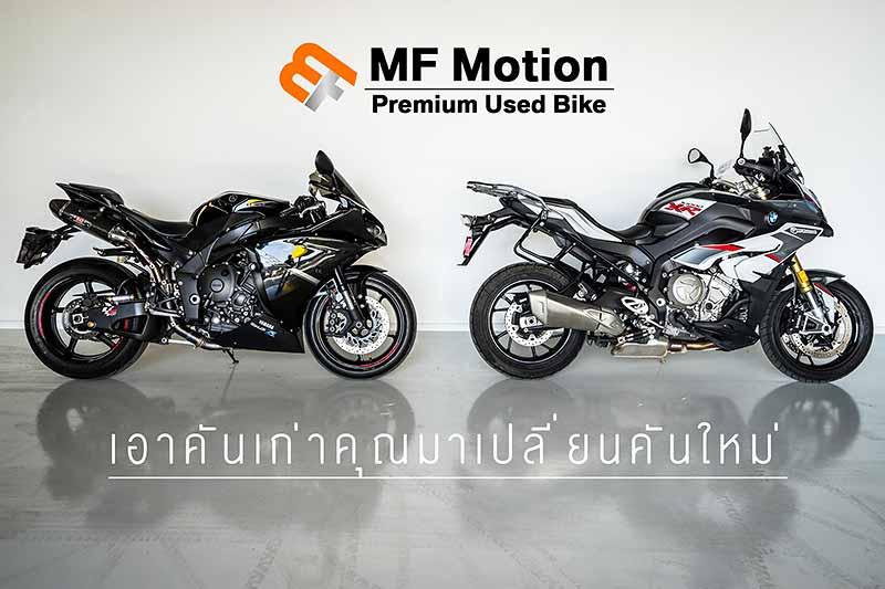 ซื้อ ขาย แลกเปลี่ยนรถ Big Bike รับปิดไฟแนนซ์ และบริการเช่ารถ BMW โดย MF Motion | MOTOWISH 52