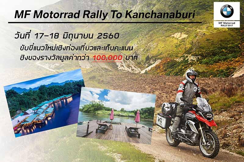 MF Motorrad BMW แรลลี่สองล้อสู่กาญจนบุรี ชิงของรางวัล 100,000 บาท ไม่จำกัดค่ายรถ ลุยยย!!! | MOTOWISH 157