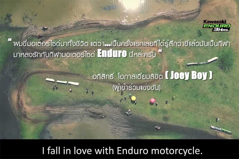 ระเบิดความมันส์พร้อมเปิดประสบการณ์ท้าความอึดในรายการ Kawasaki Euduro 3 Hrs. | MOTOWISH 21