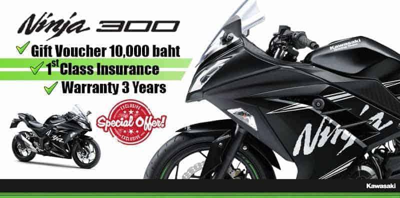 MotoWish-Promotion-Kawasaki-2017-Ninja-300