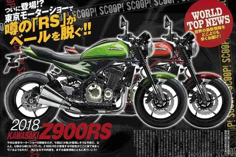 Kawasaki Z900RS ว่าที่รถสปอร์ตสไตส์คลาสสิค เตรียมบุกตลาดปี 2018 | MOTOWISH 128