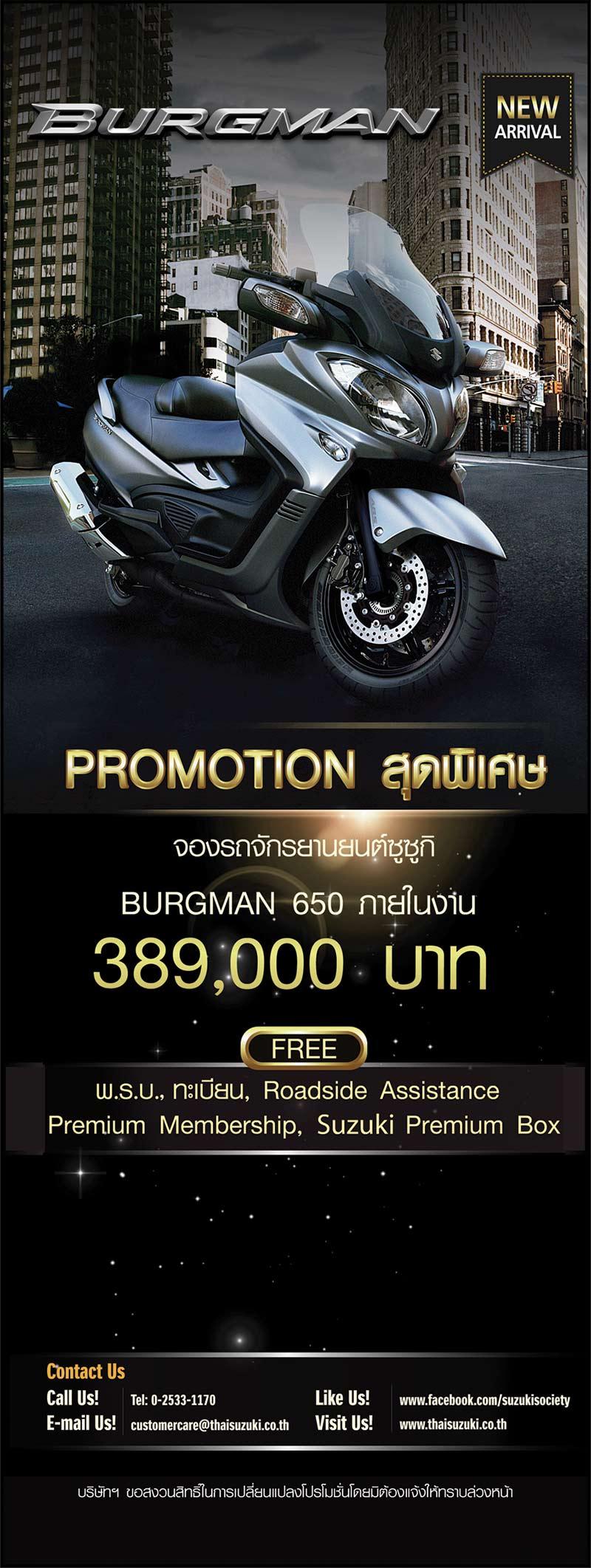X-PROMOTION-SUZUKI-BIG-MOTOR-SALE-3