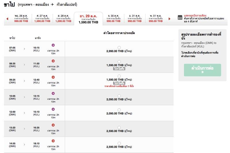 บินลัดฟ้าไปดู MotoGP พร้อมที่พัก 2 วัน 1 คืน สนามเซปัง มาเลเซีย ด้วยเงินเพียง 7,999 บาท เท่านั้น !!! | MOTOWISH 15
