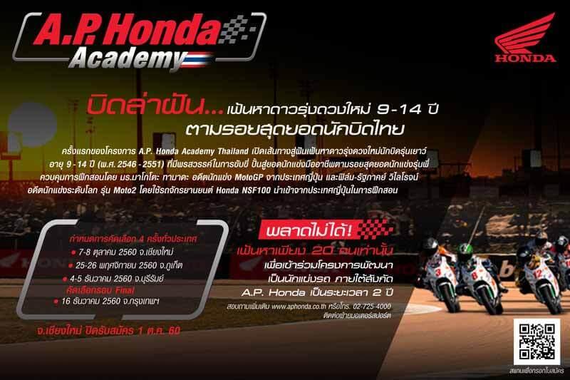 MotoWish AP Honda Academy Thailand Calendar 2017 - A.P. Honda Academy บิดล่าฝัน...เฟ้นหาดาวรุ่งดวงใหม่ หนทางสู่นักแข่งระดับโลก - บริษัท เอ.พี.ฮอนด้า จำกัด เปิดโครงการ A.P. Honda Academy Thailand บิดล่าฝัน...เฟ้นหาดาวรุ่งดวงใหม่ โดยเปิดรับสมัครผู้ที่สนใจเข้าร่วมการคัดเลือก เพื่อเข้าสู่การพัฒนาความสามารถเป็นนักแข่งรถจักรยานยนต์มืออาชีพ ในสังกัด เอ.พี.ฮอนด้า เป็นระยะเวลา 2 ปี กับอดีตนักแข่ง MotoGP