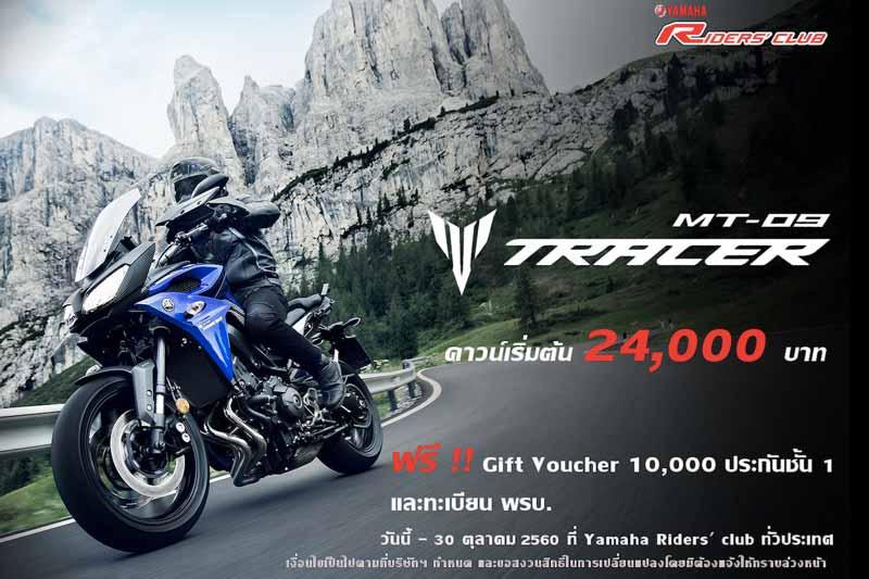 MotoWish-Promotion-Yamaha-MT-09-Tracer2017