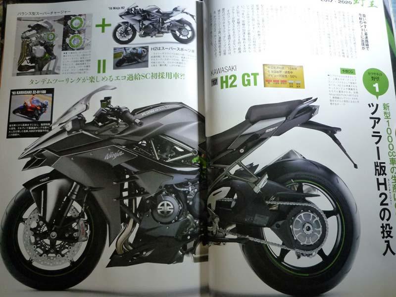 kawasaki-ninja-h2-sx-1