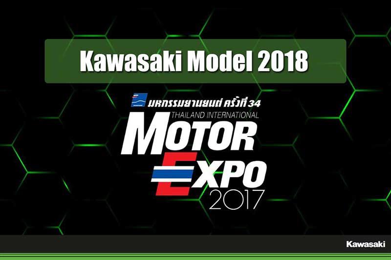 Kawasaki เผยราคารถใหม่ปี 2018 ก่อนเปิดตัวงาน Motor Expo ไฮไลท์เด็ด Ninja 400, Ninja ZX-10R SE, Ninja H2 SX และ Z900RS | MOTOWISH 45