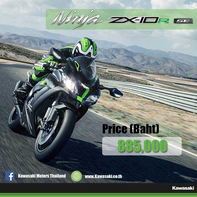 Kawasaki เผยราคารถใหม่ปี 2018 ก่อนเปิดตัวงาน Motor Expo ไฮไลท์เด็ด Ninja 400, Ninja ZX-10R SE, Ninja H2 SX และ Z900RS | MOTOWISH 50