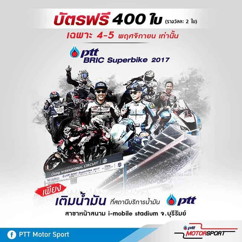 ตารางการแข่งขันและลิงค์ถ่ายทอดสด PTT BRIC Superbike 2017 สนามที่ 4 ชิงตำแหน่งแชมป์ประจำปี | MOTOWISH 133