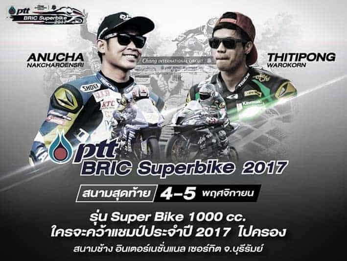 MotoWish-PTT-BRIC-Superbike-2017-Round-4-SB1-Anucha-vs-Thitipong