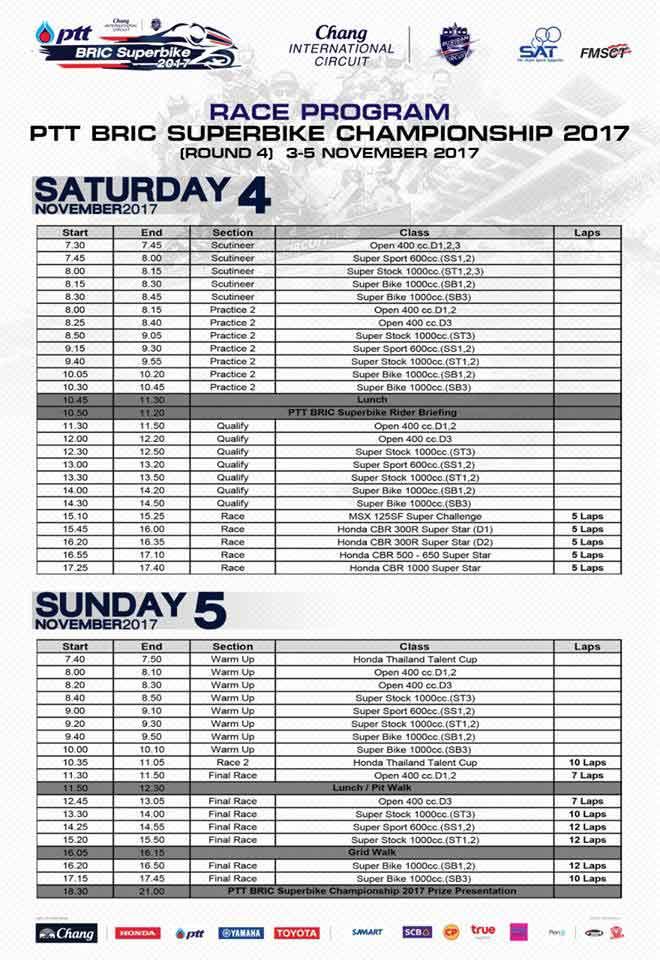 ตารางการแข่งขันและลิงค์ถ่ายทอดสด PTT BRIC Superbike 2017 สนามที่ 4 ชิงตำแหน่งแชมป์ประจำปี | MOTOWISH 131