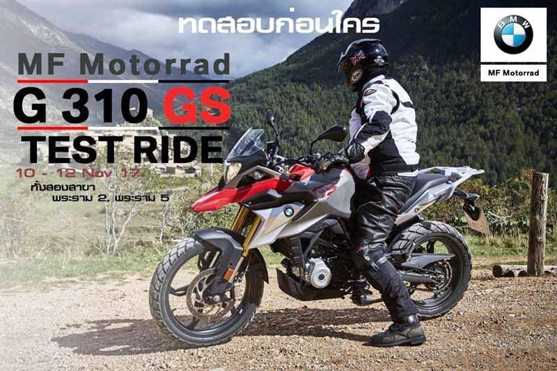 ทดลองขับขี่ฟรี !!! พร้อมโปรฯพิเศษ Test Ride BMW G 310 GS ใกล้ที่ไหนไปที่นั้น MF Motorrad | MOTOWISH 44