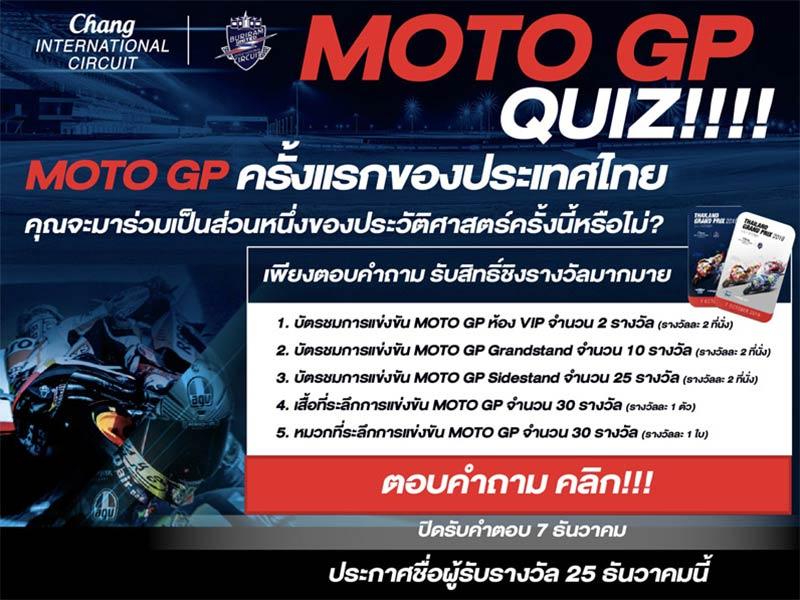 """motogp Thailand - บุรีรัมย์ฯ ชวนตอบแบบสอบถาม """"กำหนดราคาบัตร MOTO GP"""" ลุ้นรับตั๋วเข้าชมแบบ VIP พร้อมรางวัลดีๆอีกมากมาย - บริษัท บุรีรัมย์ยูไนเต็ด อินเตอร์เนชั่นแนล เซอร์กิต จำกัด ผู้บริหารสิทธิประโยชน์การแข่งขันมอเตอร์ไซค์ชิงแชมป์โลก รายการ MOTO GP 2018 ซึ่งจะจัดการแข่งขันที่สนามช้าง อินเตอร์เนชั่นแนล เซอร์กิต จังหวัดบุรีรัมย์ ระหว่างวันที่ 5-7 ตุลาคม 2561 ออกแบบสอบถามให้แฟน MOTO GP ชาวไทย ตอบ"""