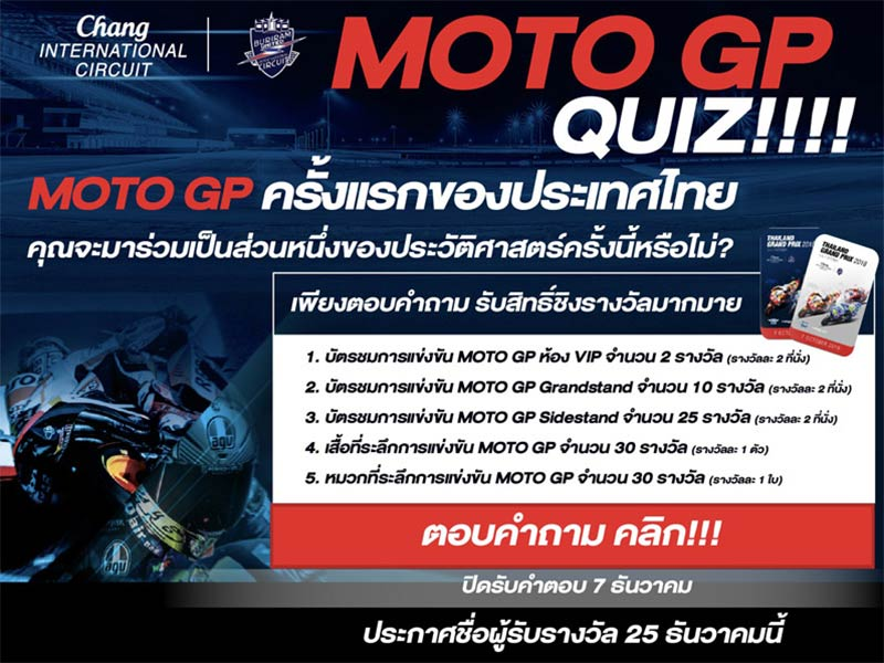 motogp-Thailand