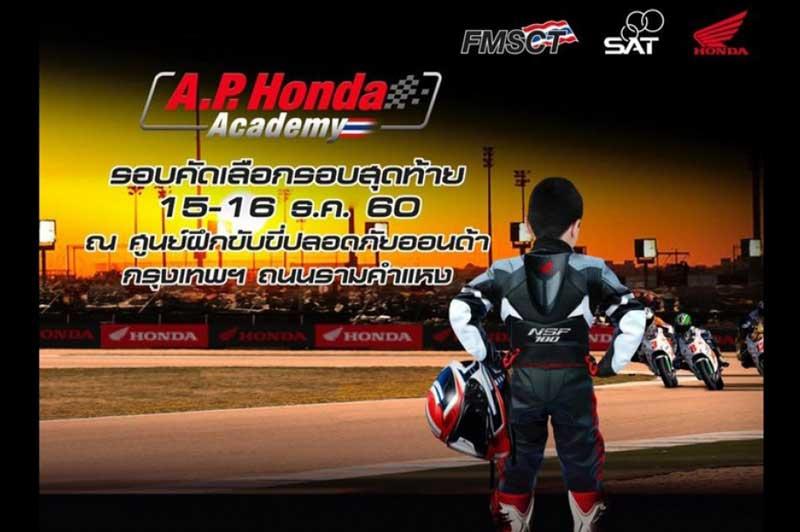 A.P.-Honda-Academy-2017-Round-4-Bangkok-Date