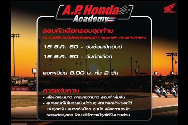 A.P.-Honda-Academy-2017-Round-4-Bangkok