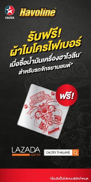 MotoWish-Havoline-Promotion-Microfiber-Free