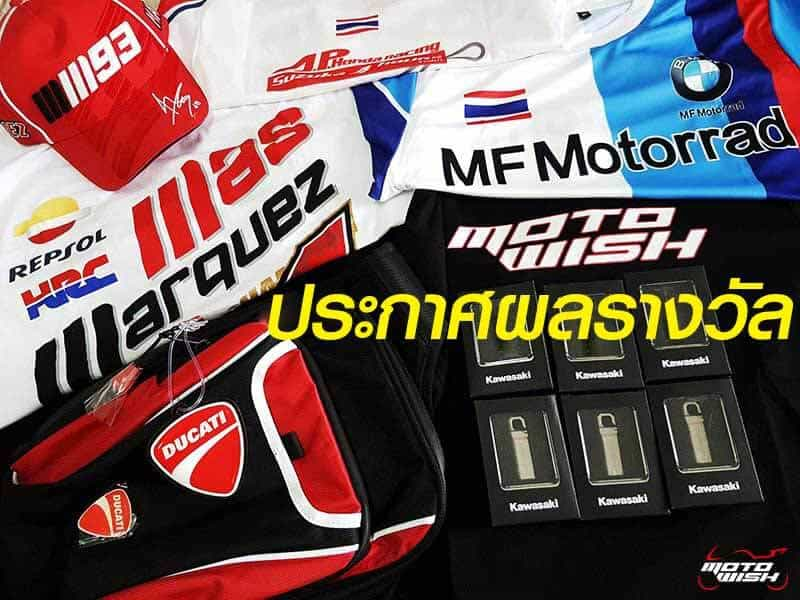 Result-MotoWish-Gift-End-of-Year-2017