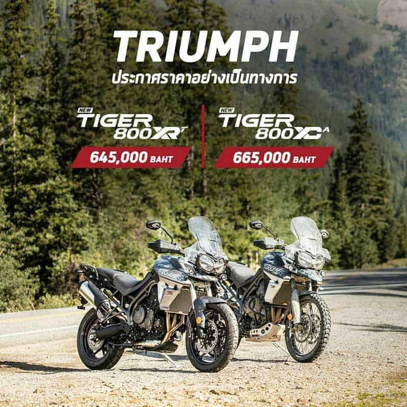 Triumph-tiger