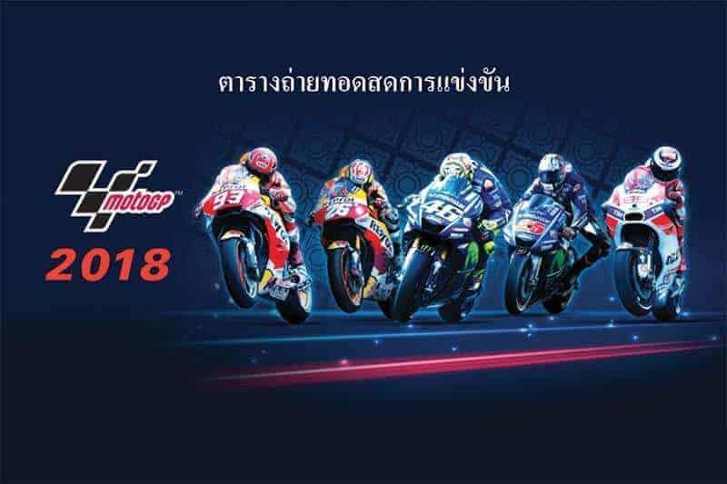 ตารางเวลาถ่ายทอดสดการแข่งขัน MotoGP 2018 | MOTOWISH 51