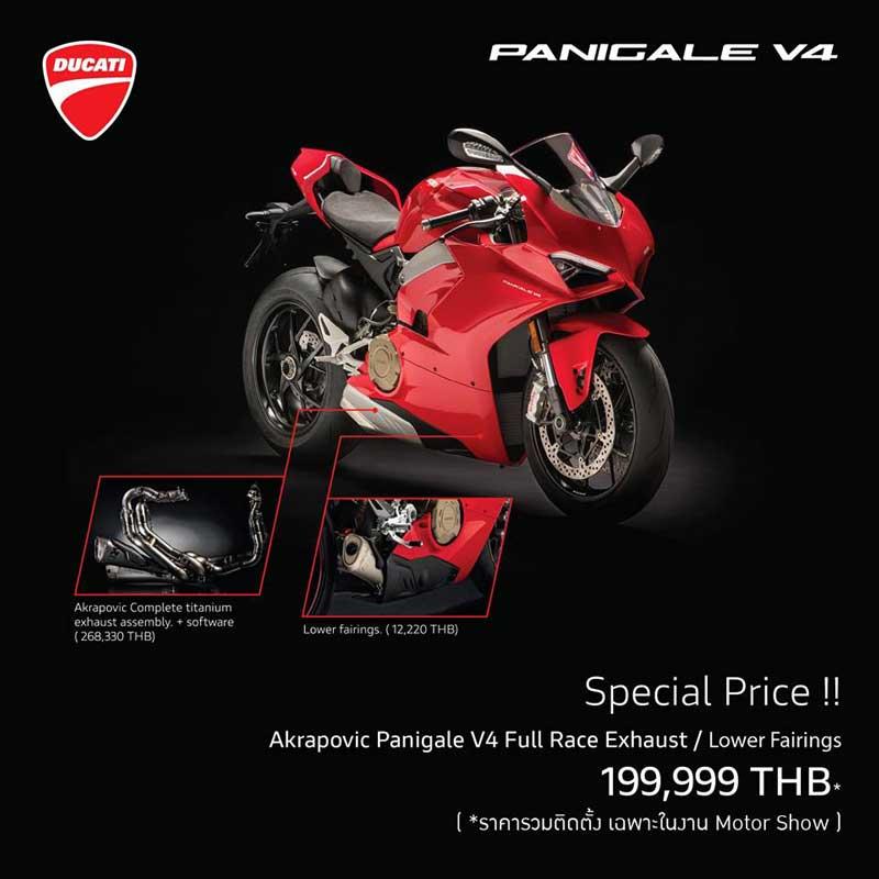 เปิดราคาท่อ Akrapovic Full Race สำหรับรถ Ducati Panigale V4 พร้อมอัพเกรดซอฟแวร์จากอิตาลี   MOTOWISH 50