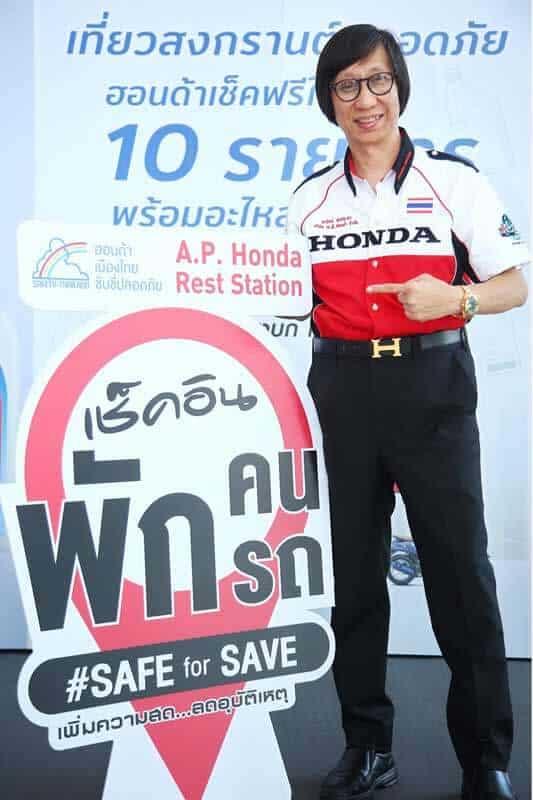 SAFE for SAVE ฟรี !!! สำหรับผู้ใช้รถจักรยานยนต์ฮอนด้า นำรถเข้ารับตรวจฟรีพร้อมส่วนลดอะไหล่พิเศษ | MOTOWISH 49