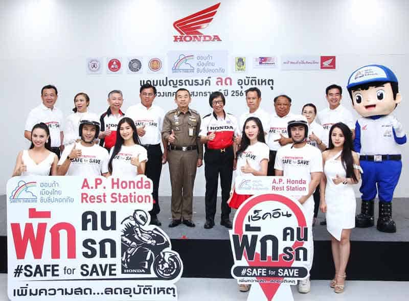 SAFE for SAVE ฟรี !!! สำหรับผู้ใช้รถจักรยานยนต์ฮอนด้า นำรถเข้ารับตรวจฟรีพร้อมส่วนลดอะไหล่พิเศษ | MOTOWISH 51