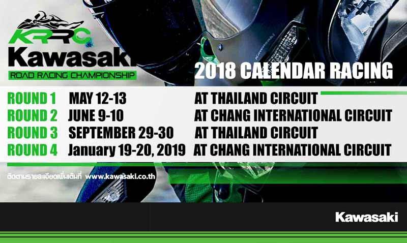 ตารางแข่งขันรายการ Kawasaki Road Racing Championship 2018 พร้อมกติกาและวิธีการสมัคร | MOTOWISH 49