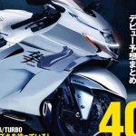MotoWish-Suzuki-Hayabusa-Turbo-2018