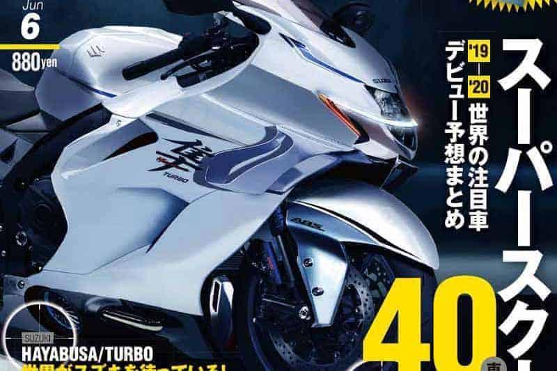 เหยี่ยวเทอร์โบ Suzuki Hayabusa Turbo 2018 ปลายปีนี้มาแน่...รึแค่มโน !!! | MOTOWISH 50