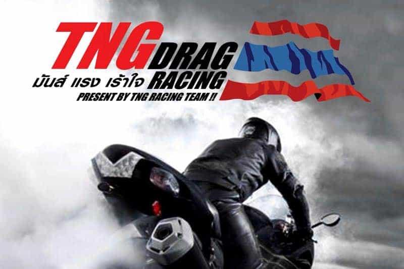 สายทางตรงเตรียมตัวไปลั่นในงาน TNG DRAG SUPERBIKE 2018 สนามที่ 1 รับประกันความมันส์ !!! | MOTOWISH 2