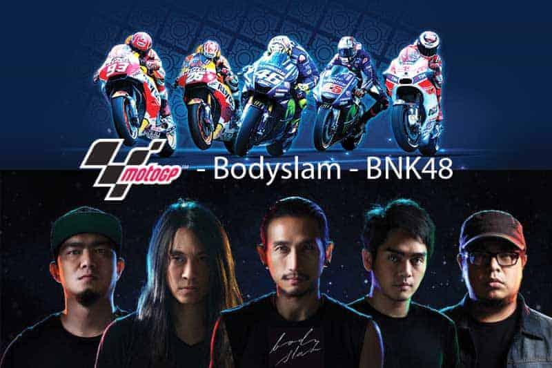 เตรียมความพร้อมเต็มระบบชม MotoGP ที่บุรีรัมย์ พร้อมดูคอนเสิร์ต Bodyslam , BNK48 , มวยไทยไฟท์ | MOTOWISH 32