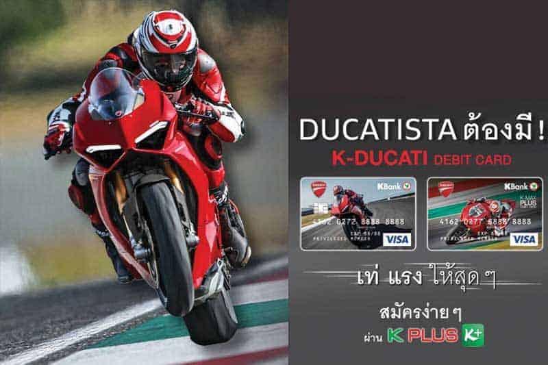 เพิ่มความเท่สุดพิเศษขึ้นไปอีกระดับกับสาวก Ducati Panigale V4 จากบัตร K-DUCATI Debit Card | MOTOWISH
