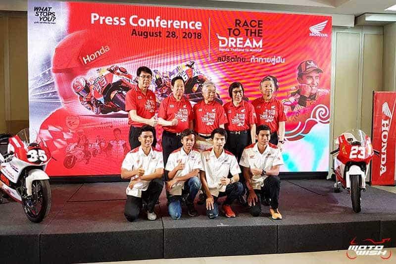 "Honda Race to the Dream ""สปิริตไทย ท้าทายสู่ฝัน"" ปั้นนักแข่งไทยไปสู่สนามระดับโลก   MOTOWISH 6"