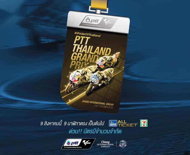 เหนือระดับความมันส์กว่าใครๆกับสุดยอดบัตร VIP MotoGP รายการ PTT Thailand Grand Prix 2018 | MOTOWISH 2