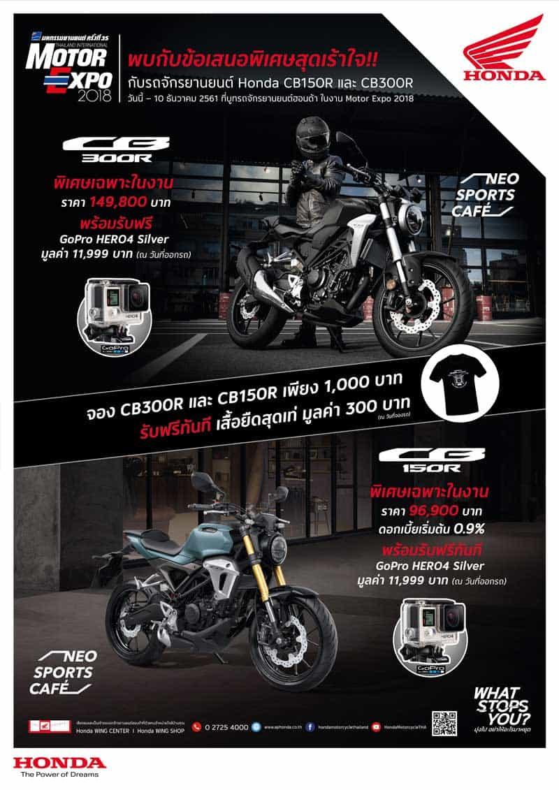 เปิดตัว All New Honda CBR500R, CB500F, CB500X พร้อมราคาโปรโมชั่น Motor Expo 2018   MOTOWISH 24