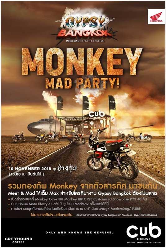 """ครั้งแรกของไทยกับบิ๊กมีทติ้งมินิไบค์ระดับตำนาน """"Honda Monkey"""" พร้อมคอนเสิร์ตและปาร์ตี้สุดมันส์!!   MOTOWISH"""