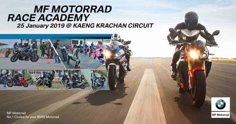 "BMW Racing Course ""MF Motorrad Race Academy"" สนามแก่งกระจานเซอร์กิต | MOTOWISH"