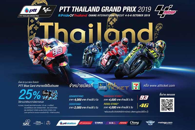 เปิดราคา เปิดผังที่นั่ง เปิดโปรโมชั่น MotoGP รายการ PTT Thailand Grand Prix 2019 | MOTOWISH 2
