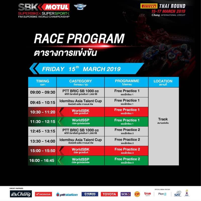 โปรแกรมการแข่งขัน WorldSBK 2019 สนามที่ 2 Pirelli Thai Round จัดเต็มความมันส์ทุกช่วงเวลา   MOTOWISH 3