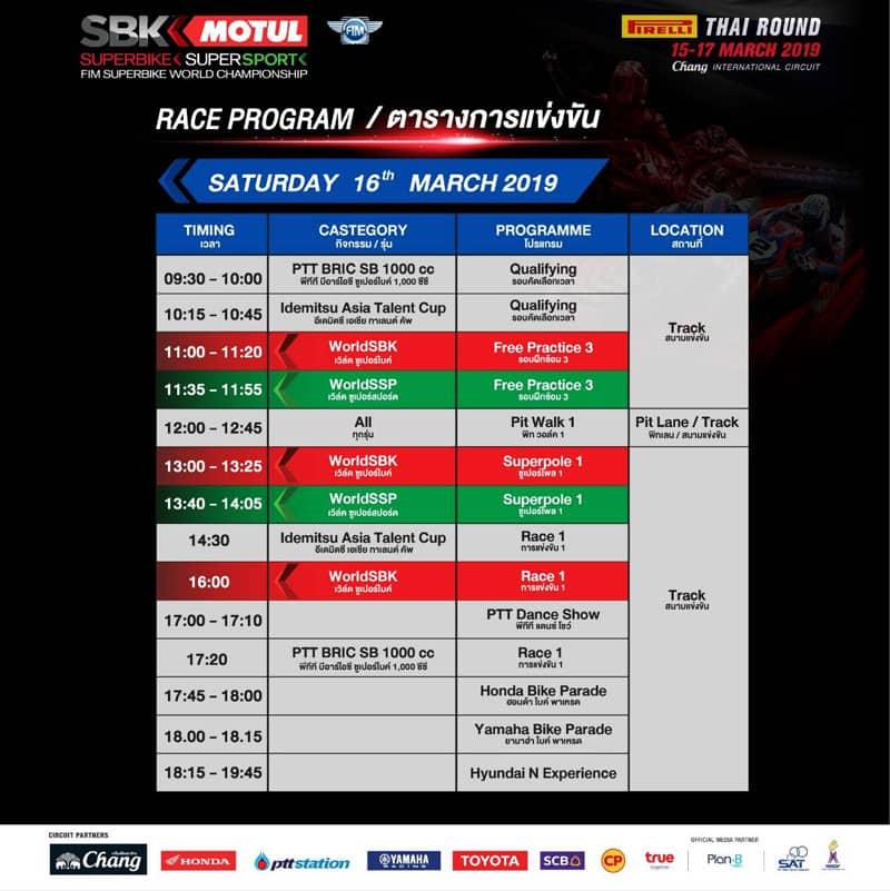 โปรแกรมการแข่งขัน WorldSBK 2019 สนามที่ 2 Pirelli Thai Round จัดเต็มความมันส์ทุกช่วงเวลา   MOTOWISH 2