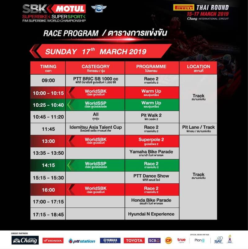 โปรแกรมการแข่งขัน WorldSBK 2019 สนามที่ 2 Pirelli Thai Round จัดเต็มความมันส์ทุกช่วงเวลา   MOTOWISH 1