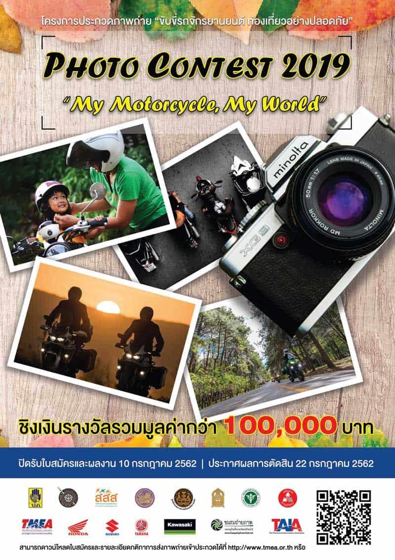 """คาวาซากิ ชวนคนรักรถประกวดภาพถ่าย """"ขับขี่รถจักรยานยนต์ท่องเที่ยวอย่างปลอดภัย"""" ชิงเงินรางวัล 1 แสนบาท   MOTOWISH 1"""