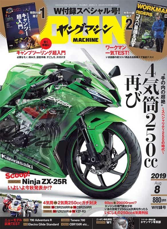 ว๊าวว... Kawasaki ZX25-R พิกัด 250 ซีซี เครื่อง 4 สูบ กวาดเรดไลน์ได้สูงถึง 20,000 รอบ | MOTOWISH 2