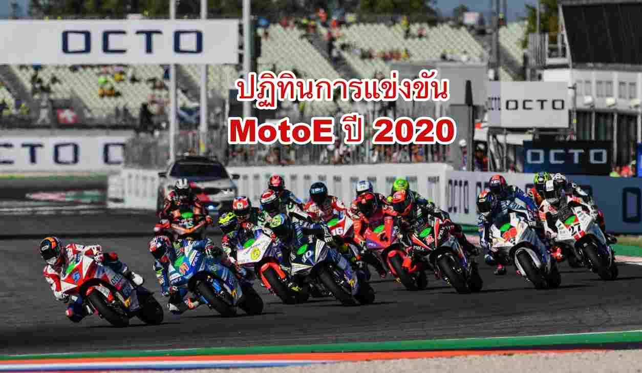 คลอดปฏิทินการแข่งขัน FIM Enel MotoE World Cup 2020 อย่างไม่เป็นทางการ | MOTOWISH 2