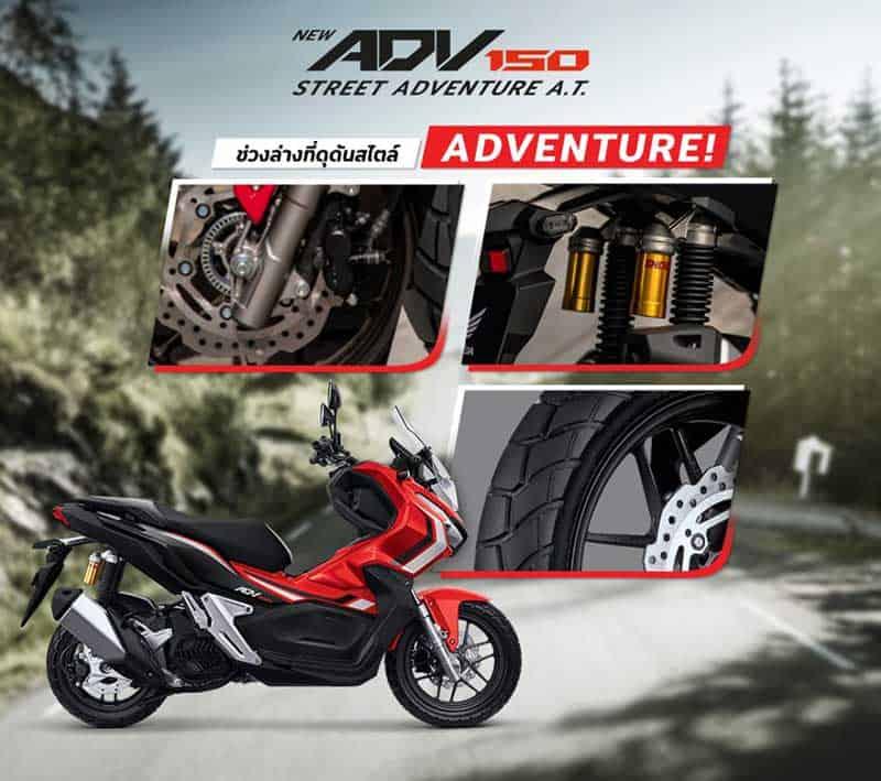 กวาดยอดจองสุดพีค!! Honda New ADV150 ทะลุ 555 คัน ภายใน 2 วัน อยากเทสฮอนด้าก็จัดให้ฟรี!! | MOTOWISH 1