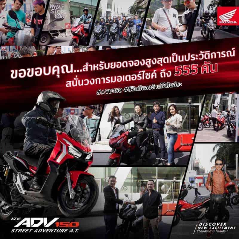 กวาดยอดจองสุดพีค!! Honda New ADV150 ทะลุ 555 คัน ภายใน 2 วัน อยากเทสฮอนด้าก็จัดให้ฟรี!! | MOTOWISH 2