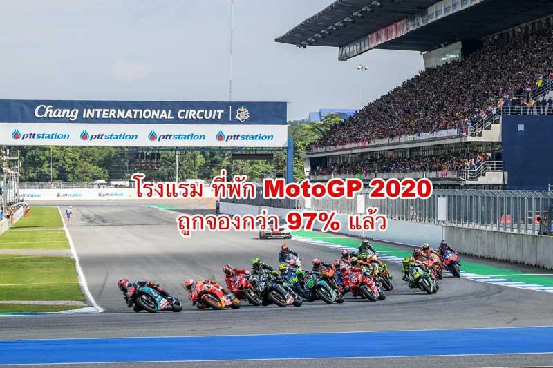 โรงแรม ที่พัก ในจังหวัดบุรีรัมย์ เดือนมีนาคม 63 ช่วงการแข่งขัน MotoGP ถูกจองเต็มแล้วกว่า 97% !!!   MOTOWISH 1