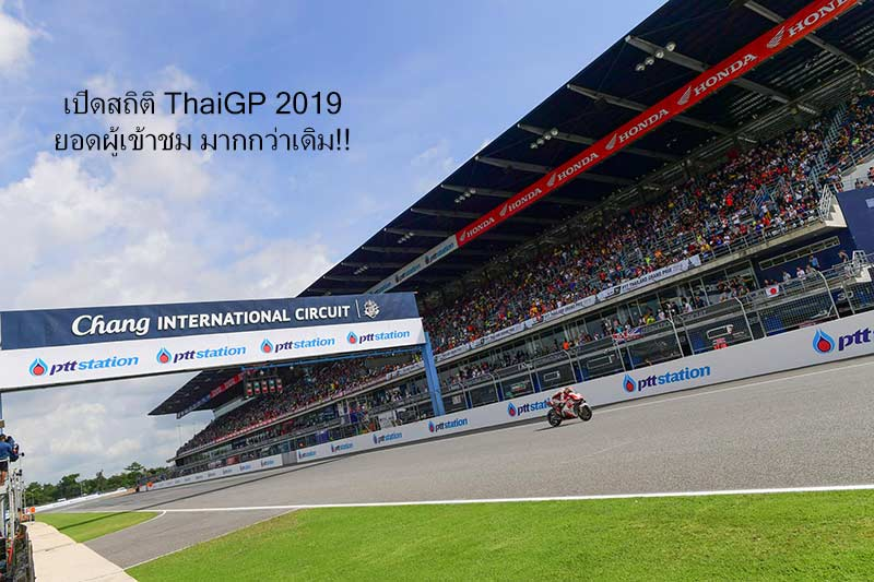 PTT Thailand Grand Prix 2019 ยอดผู้เข้าชม 226,655 คน สร้างสถิติใหม่ สูงขึ้นกว่าเดิม!! | MOTOWISH 1
